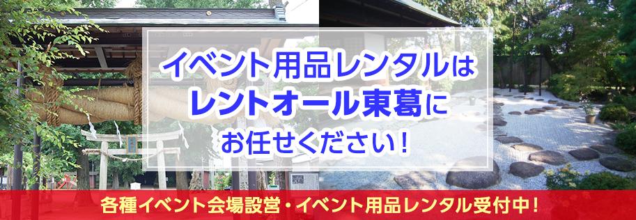 千葉県東葛地区周辺のレンタルはお任せください!各種イベント会場設営・イベント用品レンタル受付中