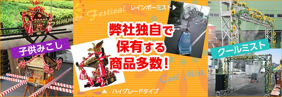 レントオール東葛にお祭り・式典・展示会イベント用品のレンタルはお任せください!